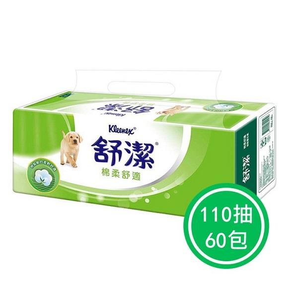 【舒潔】棉柔舒適抽取式衛生紙(110抽X60包/箱)加贈御守2包