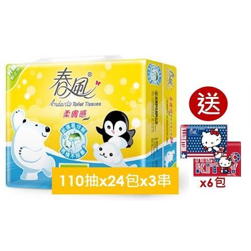 【春風】柔膚感抽取式衛生紙(110抽x24包x3串/箱)加贈春風袖珍包面紙6包