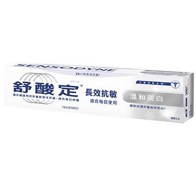【舒酸定】全新溫和美白牙膏(160g*3條/組)