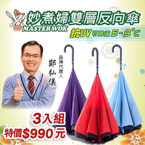 【妙煮婦】反向傘3支限時搶購組