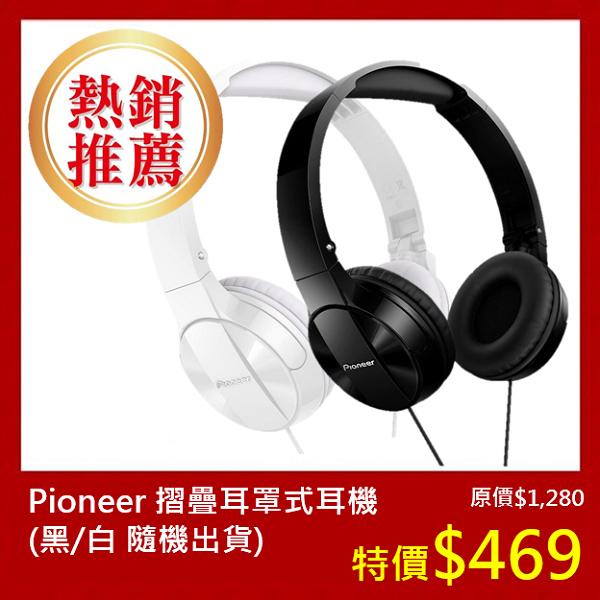 【Pioneer】SE-MJ503摺疊耳罩式耳機-黑白隨機出貨