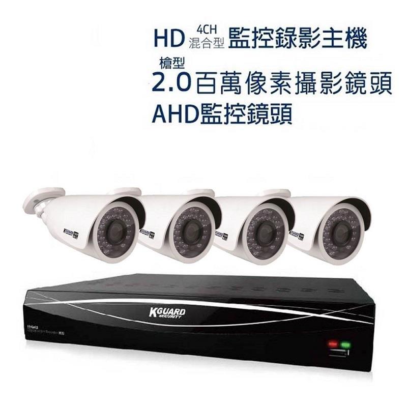 【KGUARD】4路居家防護監控組(含4支二百萬畫素監視鏡頭 + 2TB硬碟主機)