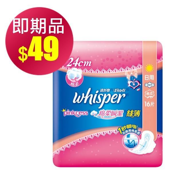 【好自在】PINKCESS棉柔絲薄護翼日用24cm(16片/包)
