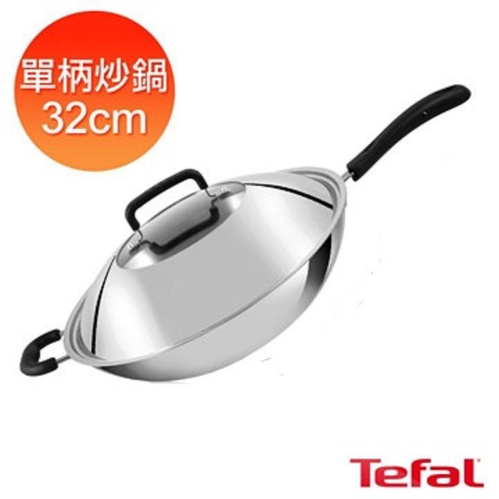 Tefal法國特福多層鋼32CM單柄炒鍋+蓋(C7809044)