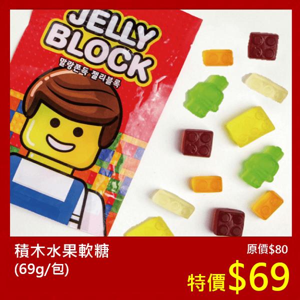 【Jelly Block】積木水果軟糖69g
