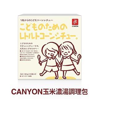 【CANYON】兒童玉米濃湯調理包(80g*2袋)