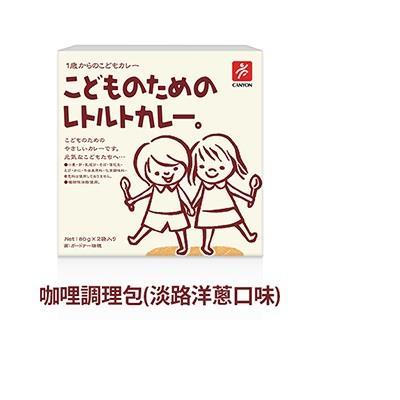 【CANYON】兒童咖哩調理包(淡路洋蔥口味)(80g*2袋)