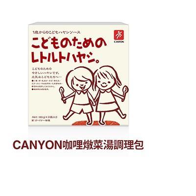 【CANYON】兒童燉菜調理包(80g*2袋)