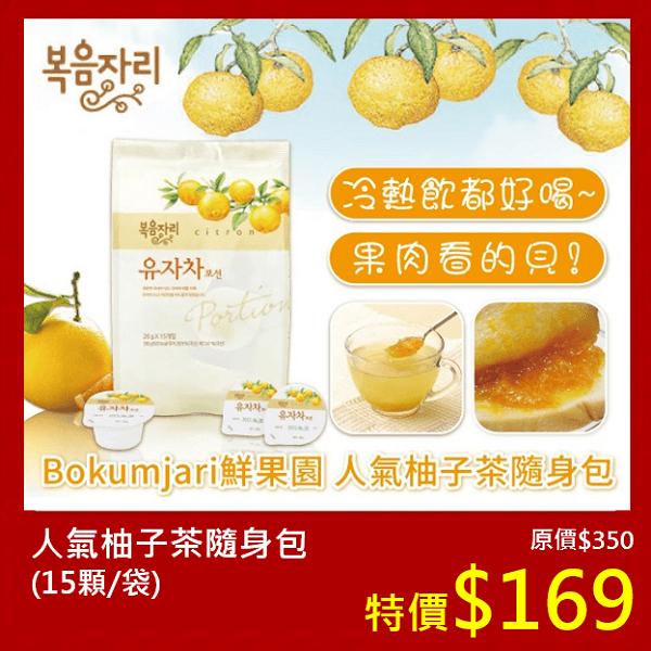 【韓國鮮果園】人氣柚子茶隨身包(15顆/袋)