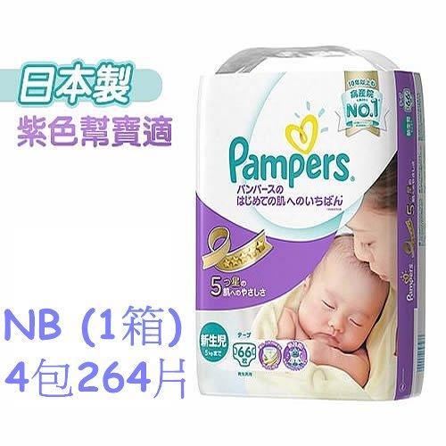 【幫寶適】日本境內版紫色紙尿布黏貼型(NB 5kg以下) 66片*4包/箱