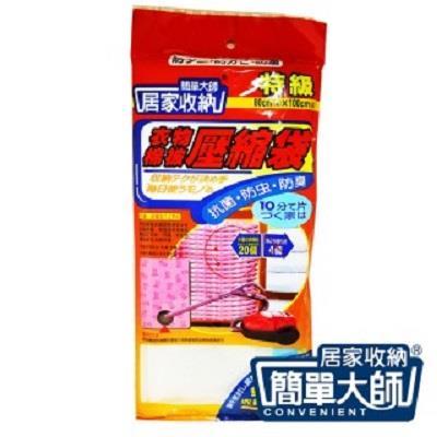 【簡單大師】衣物棉被壓縮袋80*100公分(大)