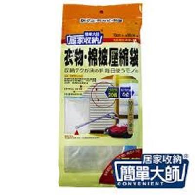 【簡單大師】衣物棉被壓縮袋70*90公分(小)