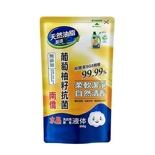 【南僑水晶】葡萄柚籽抗菌洗衣液体補充包800g