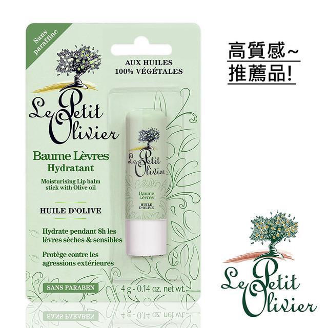 【法國小橄欖樹Le Petit Olivier】極致保濕橄欖油護唇膏 (4g)
