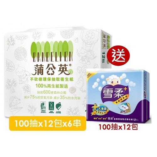 【蒲公英】環保抽取衛生紙(100抽x12包x6串/箱)加贈雪柔抽取式衛生紙(100抽X12包)