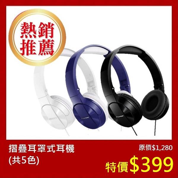 【Pioneer】SE-MJ503摺疊耳罩式耳機
