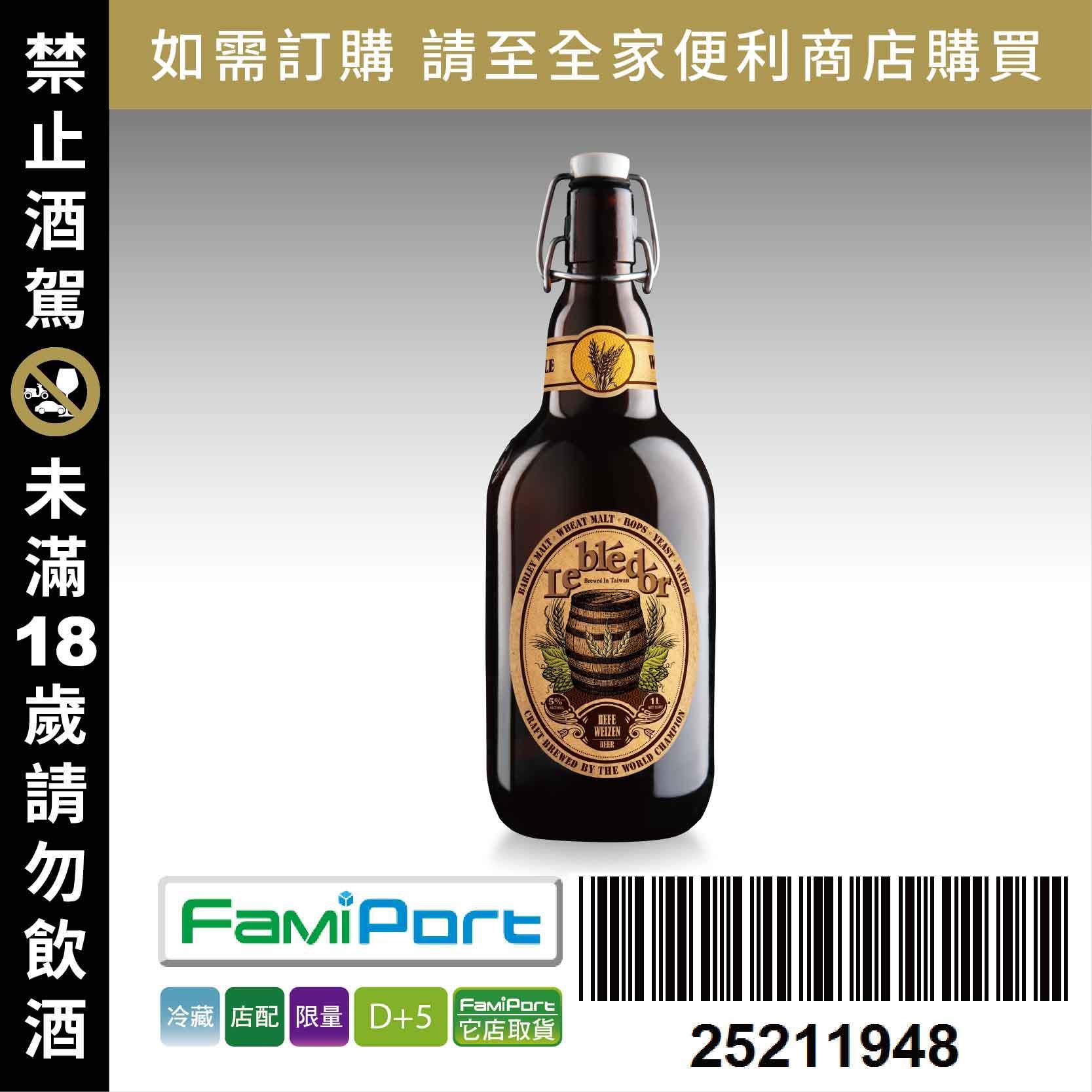 【FamiPort訂購】金色三麥小麥啤酒1L/入