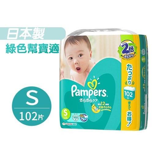 【幫寶適】日本境內綠色巧虎幫寶適紙尿布粘貼增量版 (S 4-8kg) 102片*3包/箱