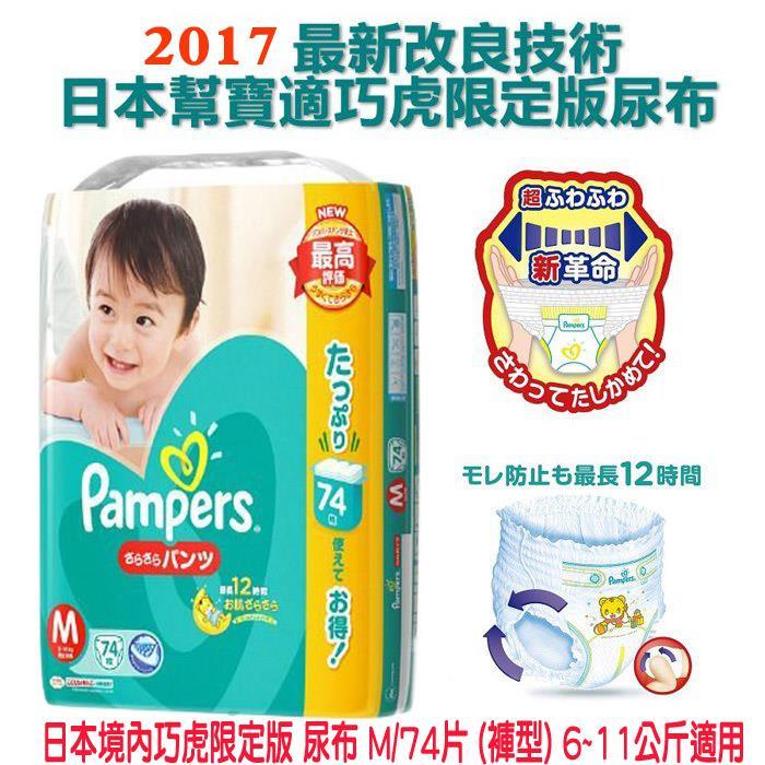 【幫寶適】日本境內綠色巧虎幫寶適紙尿布褲型增量版 (M 6-11g) 74片*3包/箱