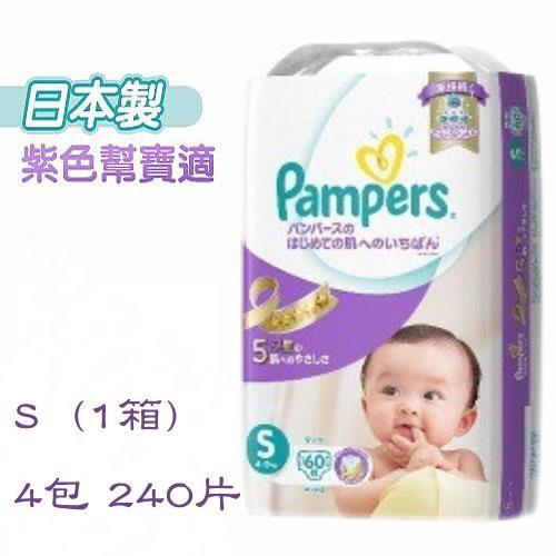 【幫寶適】日本境內版紫色幫寶適紙尿布黏貼型 (S 4-8kg) 60片*4包/箱