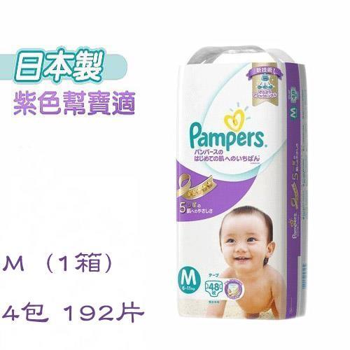 【幫寶適】日本境內版紫色幫寶適紙尿布黏貼型  (M 6-10kg) 48片*4包/箱