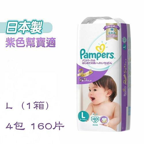 【幫寶適】日本境內版紫色幫寶適紙尿布黏貼型 (L 9-14kg) 40片*4包/箱