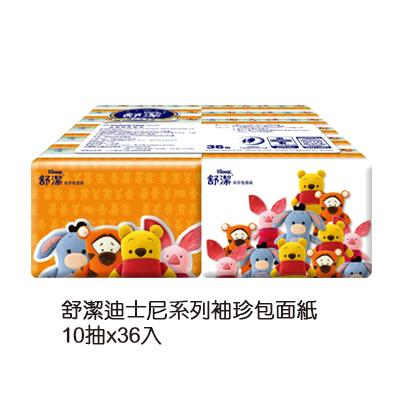 【舒潔】迪士尼系列袖珍包面紙(10抽*36包)X2入