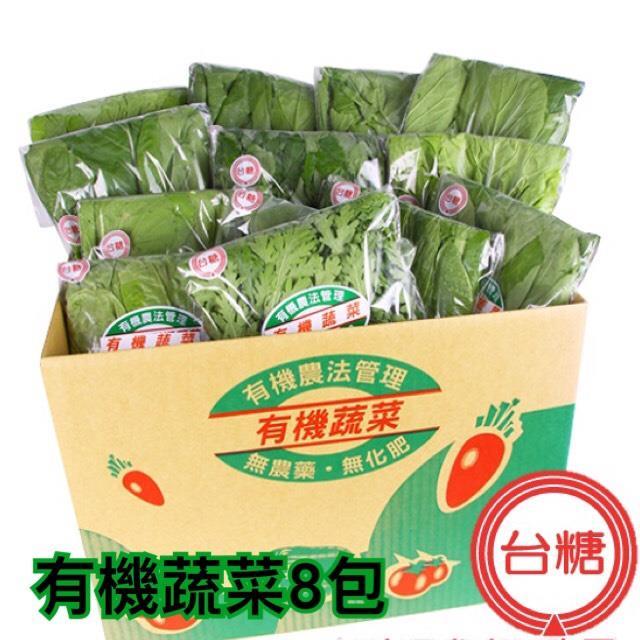 【台糖】有機蔬菜箱 C組合(有機蔬菜250g/包,共8包)