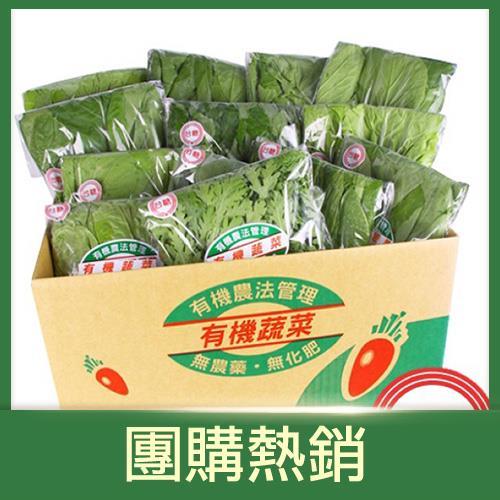 有機蔬菜箱 A組合(有機蔬菜250g/包,共10包、有機米2kg/包)