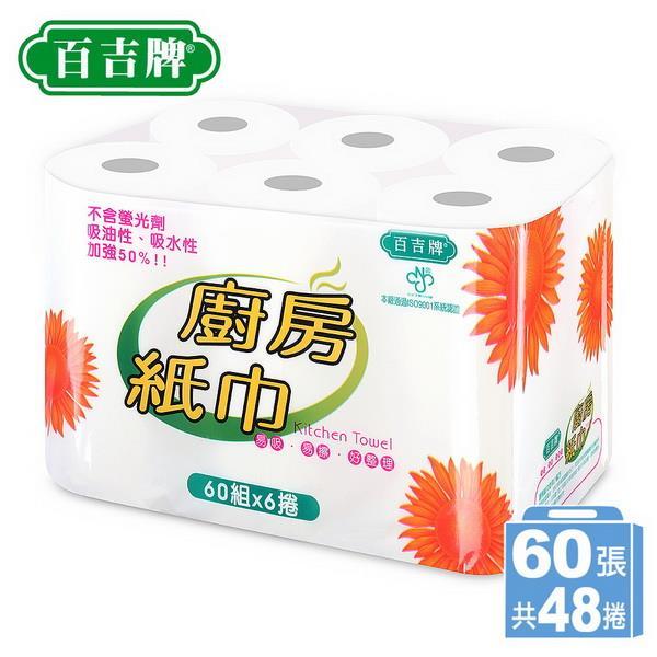 【百吉牌】廚房紙巾 (60抽*48包)