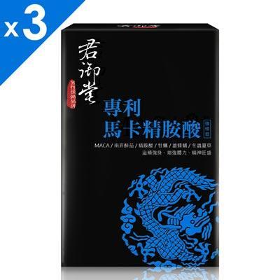 君御堂-馬卡精胺酸強悍錠x3盒