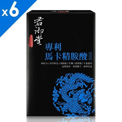 君御堂-馬卡精胺酸強悍錠x6盒