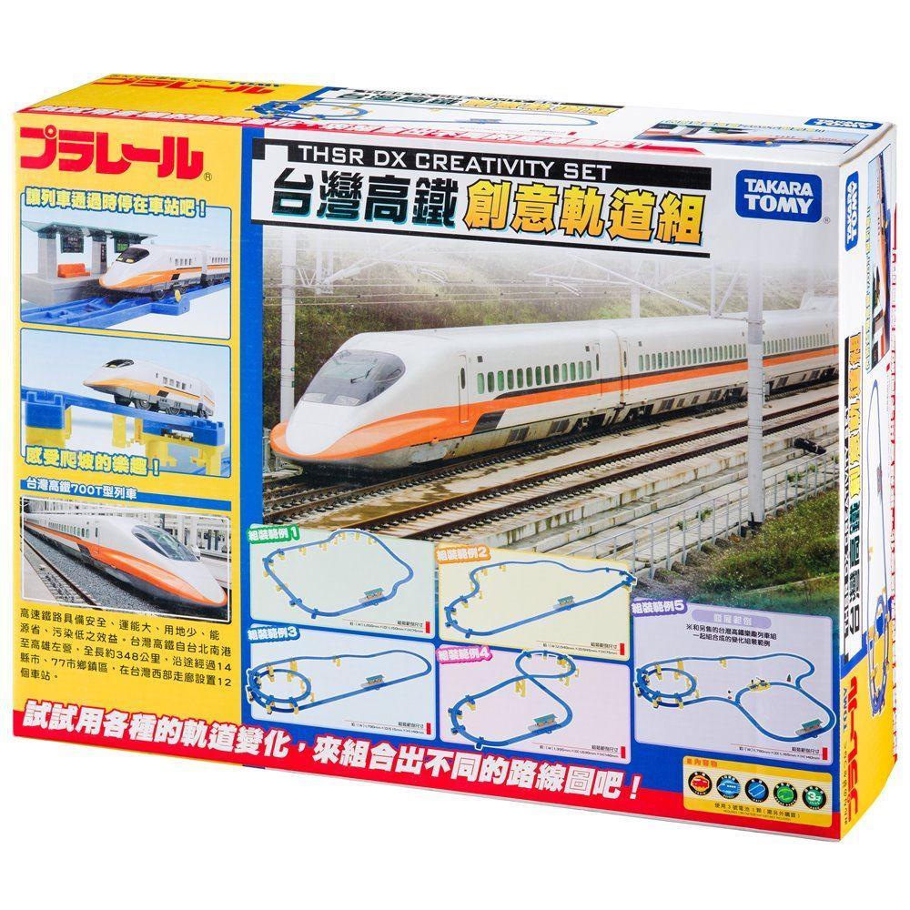 【台灣高鐵】日本TOMY PLARAIL台灣高鐵創意軌道組