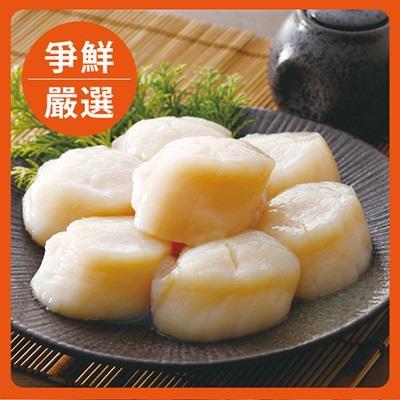 【冷凍店取-爭鮮】北海道大顆生干貝(1KG)