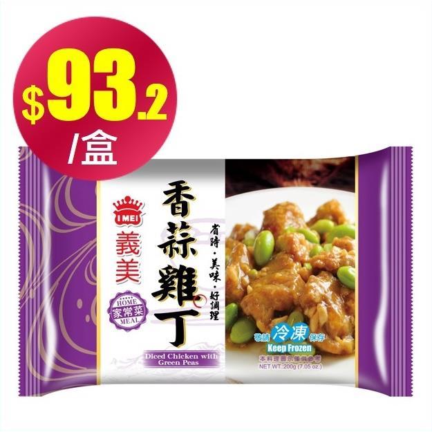 【冷凍店取-義美】家常菜-香蒜雞丁(200g/盒*6盒)