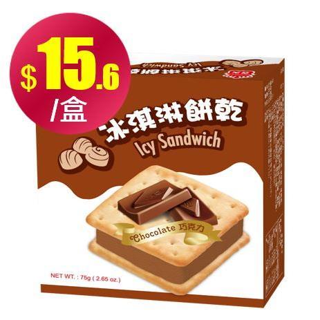 【冷凍店取-義美】巧克力冰淇淋餅乾(75g/盒*48盒)