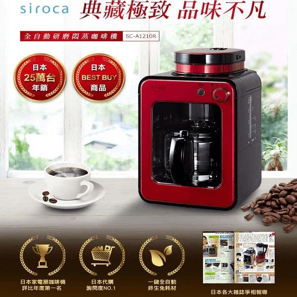 【福利品】【日本siroca】crossline 自動研磨悶蒸咖啡機-紅
