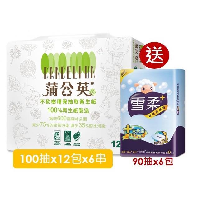 【蒲公英】環保抽取衛生紙(100抽x12包x6串)贈雪柔抽取式衛生紙(90抽x6包)