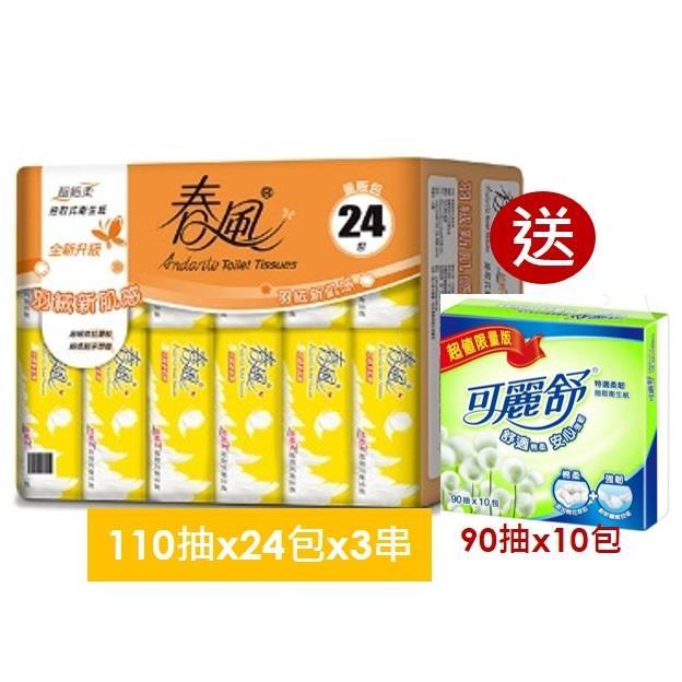 【春風】抽取式衛生紙(110抽x24包x3串)贈可麗舒特選衛生紙(90抽x10包)