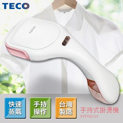 【TECO 東元】手持式掛燙機 XYFYG101