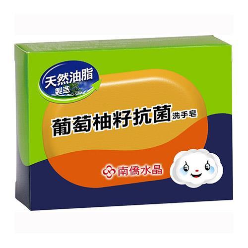 【南僑水晶】葡萄柚籽抗菌洗手皂120g
