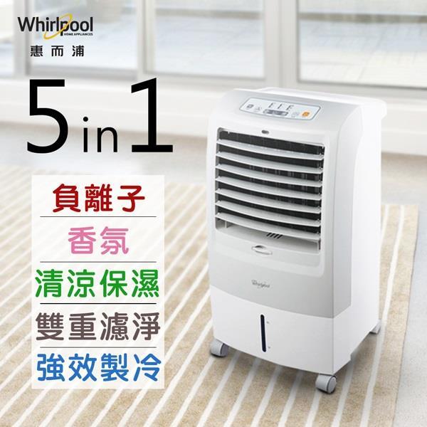 【Whirlpool惠而浦】負離子香氛15L水冷扇