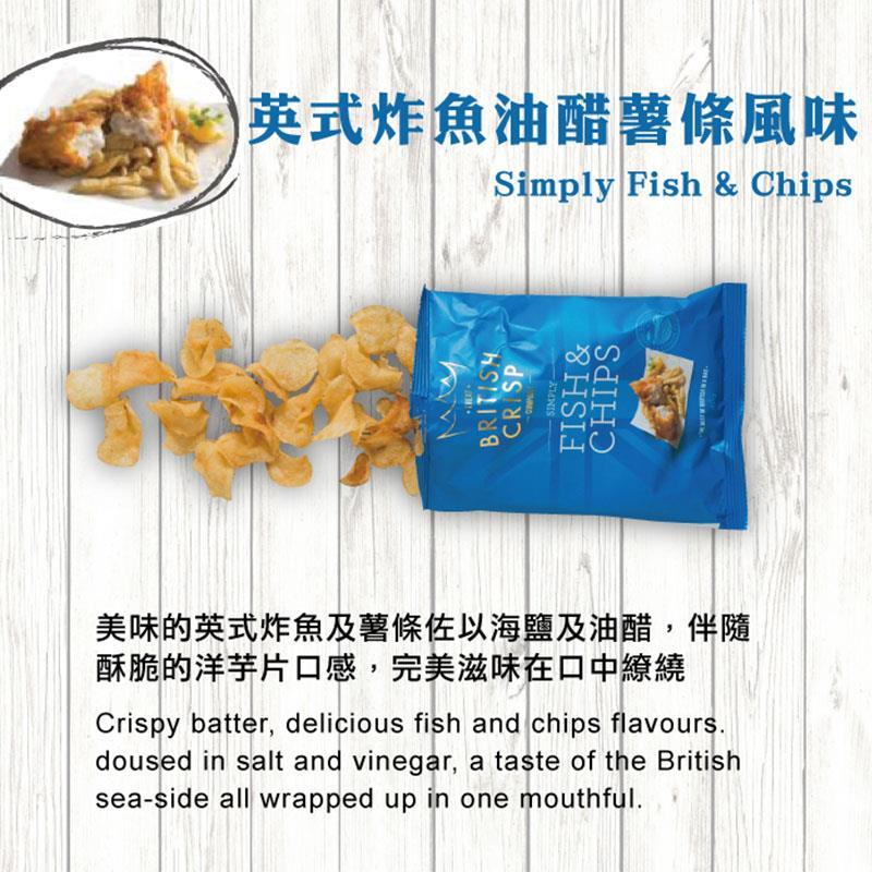 英倫酥脆洋芋片- 英式炸魚油醋薯條風味 - 150gSimply Fish & Chips Flavoured Crisps