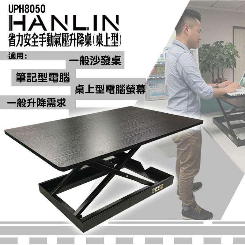 【HANLIN】UPH8050 省力安全手動氣壓升降桌(桌上型)