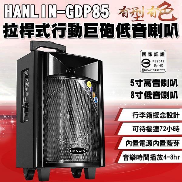 【HANLIN】GDP85拉桿式行動巨砲低音喇叭