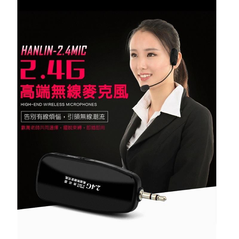 【HANLIN】2.4MIC 頭戴2.4G麥克風 隨插即用免配對