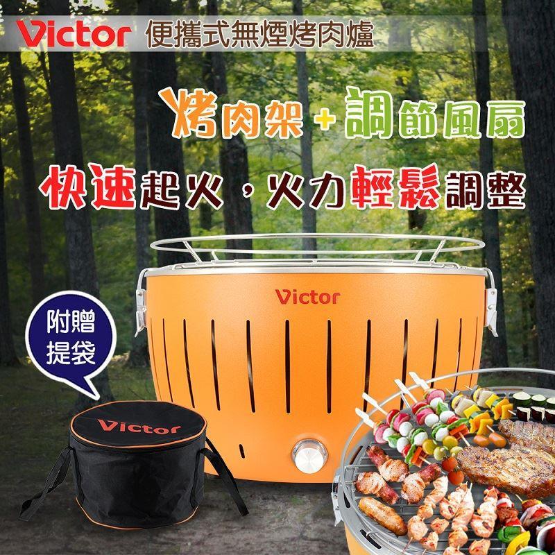 【Victor】便攜式無煙烤肉爐(VCK-2328)