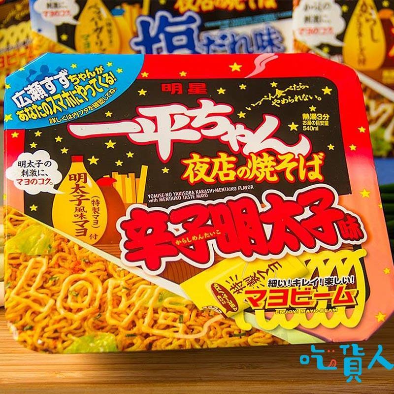 即期優惠【吃貨人】明星夜店炒麵-明太子味126g
