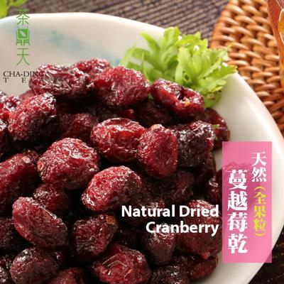 【茶鼎天】天然全果粒蔓越莓乾 (100g)