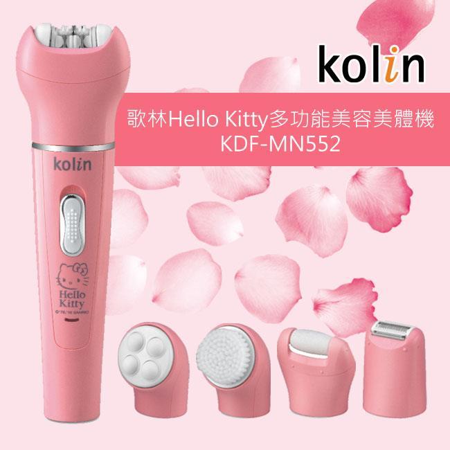 【Hello Kitty】歌林多功能美容美體機KDF-MN552